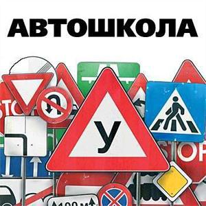 Автошколы Матвеевки