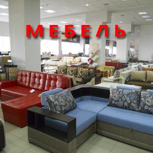 Магазины мебели Матвеевки