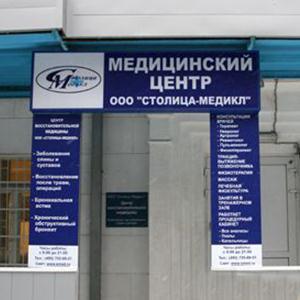 Медицинские центры Матвеевки