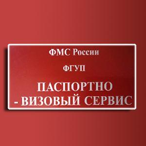 Паспортно-визовые службы Матвеевки