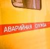 Аварийные службы в Матвеевке