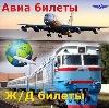 Авиа- и ж/д билеты в Матвеевке