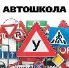 Автошколы в Матвеевке