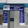 Медицинские центры в Матвеевке