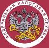 Налоговые инспекции, службы в Матвеевке