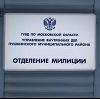 Отделения полиции в Матвеевке