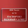 Паспортно-визовые службы в Матвеевке