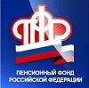 Пенсионные фонды в Матвеевке