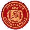 Военкоматы, комиссариаты в Матвеевке