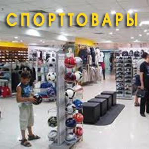 Спортивные магазины Матвеевки