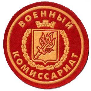 Военкоматы, комиссариаты Матвеевки